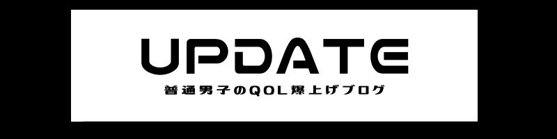 """""""UPDATE""""普通男子のQOL爆上げブログ"""
